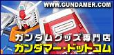 ガンダム専門店 ガンダマー・ドットコム